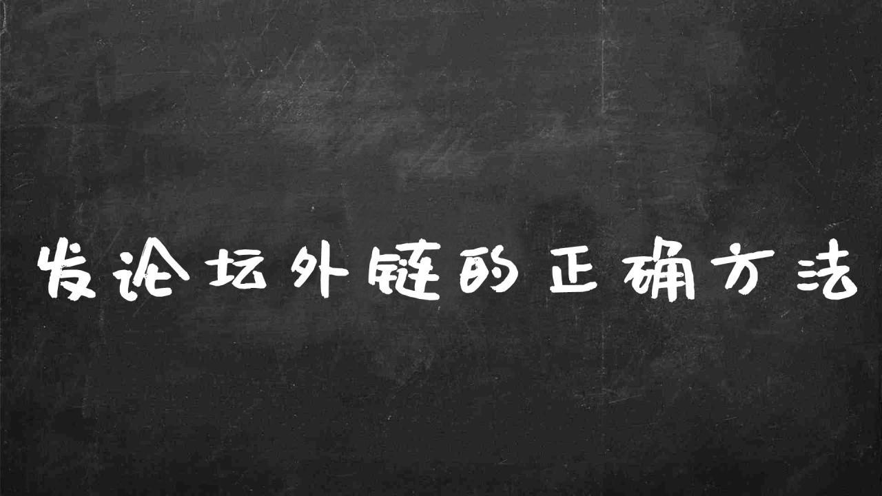 seo怎么做论坛外链(发论坛外链的正确方法)