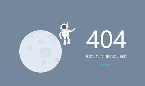 404是什么意思,404错误页面有什么用?
