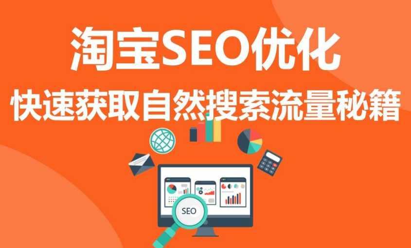 淘宝seo怎么操作,淘宝网店的seo主要是