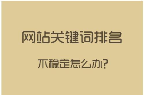 seo怎么排名(如何seo关键词排名)