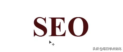 网站seo诊断优化分析该怎么做(在线SEO优化诊断)