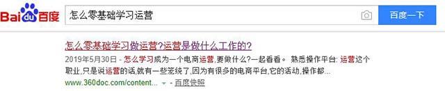 百度seo网站优化怎么做?