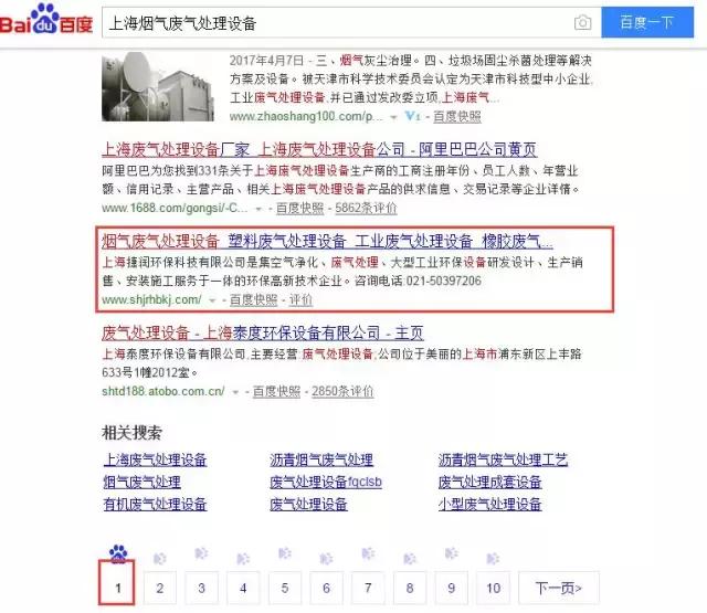 西安网站优化:提升网站关键词排名方法