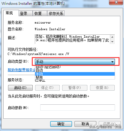 禁止电脑安装软件的方法