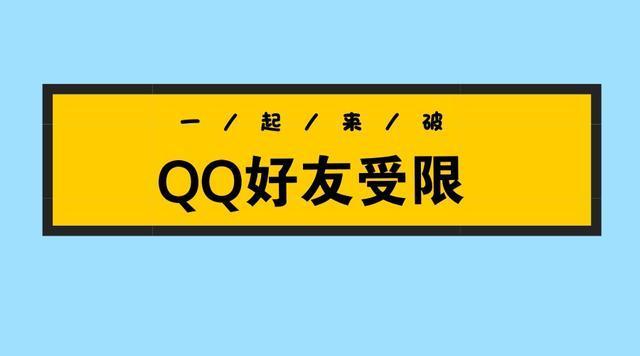 qq最多可以加多少人(这3招教你突破qq加人上限)