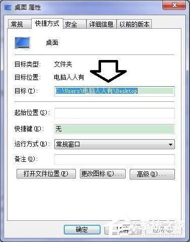 怎么删除桌面上的图标(电脑上出现删除不掉的图标)
