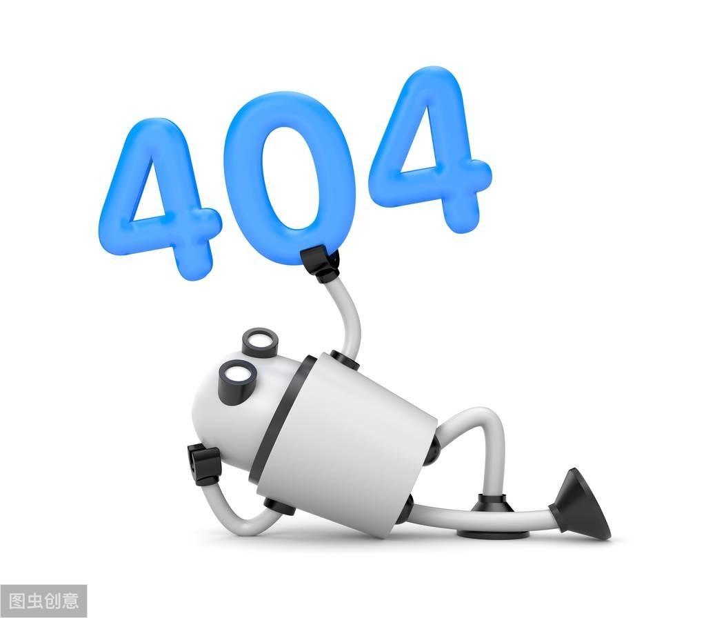 http 404 未找到(网站404未找到服务的解决办法)