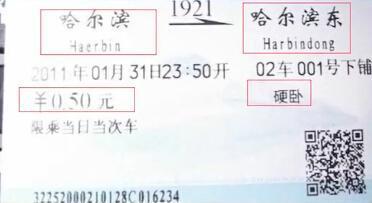 中国最便宜的火车票(只需0.5元坐25分钟)