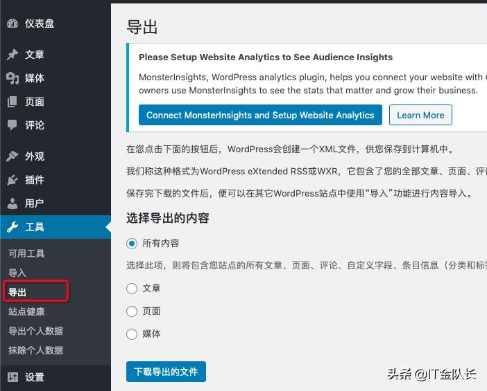 wordpress怎么换空间(wordpress换服务器教程)