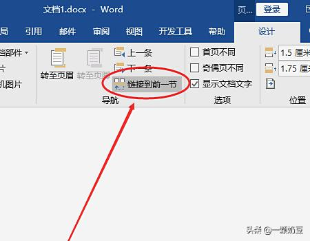 word如何从指定页开始设置页码(word页码从任意页开始方法)