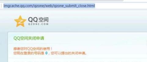 qq空间关闭申请(qq空间关闭申请入口)