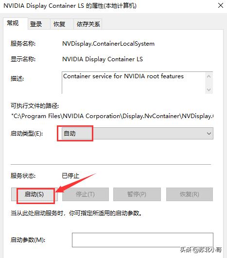 nvidia控制面板打不开(附带:解决办法及步骤)