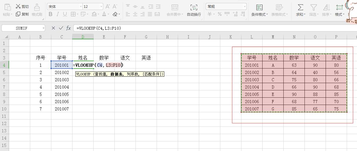 vlookup怎么用详细步骤(vlookup函数的使用方法)