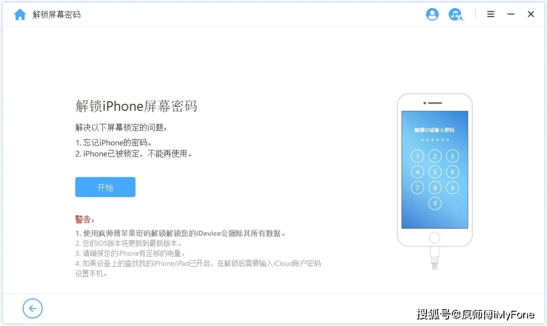 iphone如何破解锁屏密码(40秒破iphone锁屏密码)