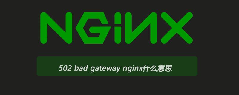 502badgetway怎么办(502 bad gateway nginx具体意思)
