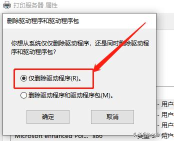 打印机后台无法运行(打印机后台不运行的解决办法)