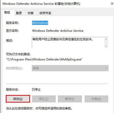 windows defender打不开(附带:解决办法及操作步骤)