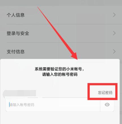 小米账号密码忘了怎么办(没密码强制清除小米账号方法)