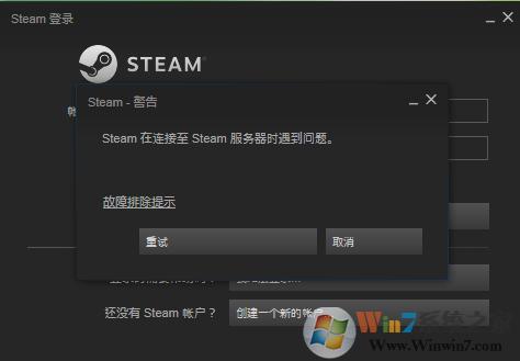 steam无法连接至steam网络(附带:解决办法及教程)