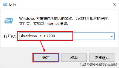 笔记本电脑定时关机怎么设置(Windows自带定时关机命令)