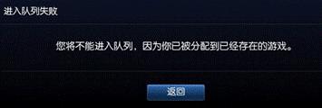 lol游戏环境异常请重启机器后再试(附带:解决办法及步骤)