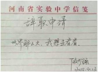 史上最牛的辞职信(一封辞职信成中国最美散文)