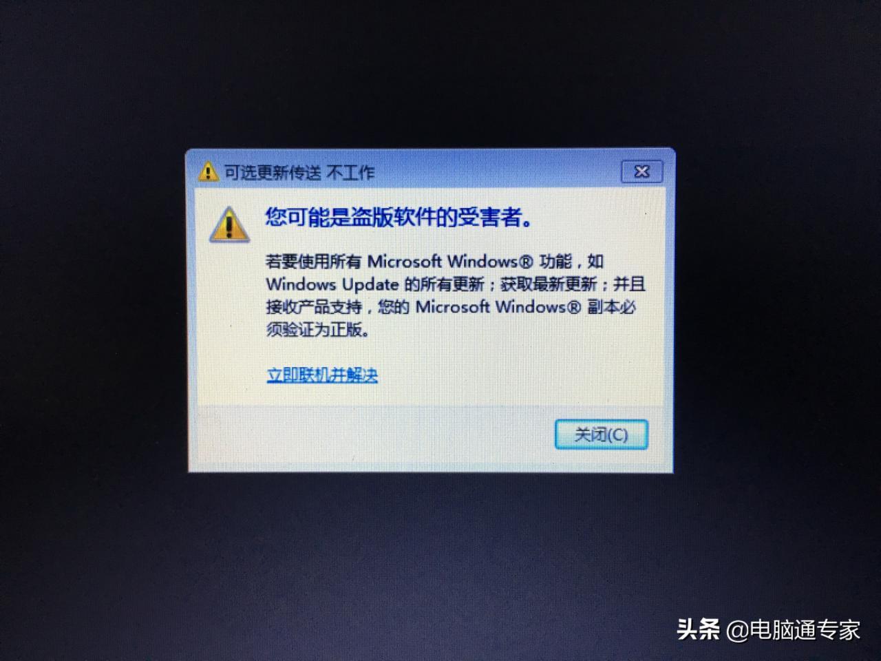 win出现您可能是盗版软件的受害者(教你一招解决)
