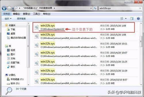 win32k.sys 蓝屏怎么办(电脑win32k.sys蓝屏的解决方法)