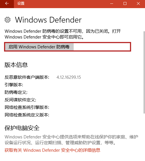 windows defender打不开(Windows defender无法启动解决办法)