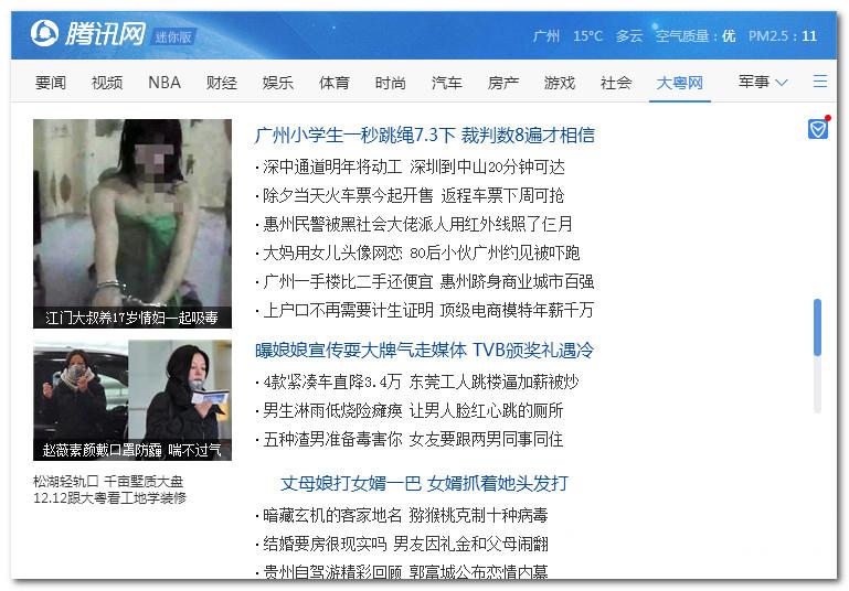 腾讯迷你首页打不开(附带:解决办法及图文教程)