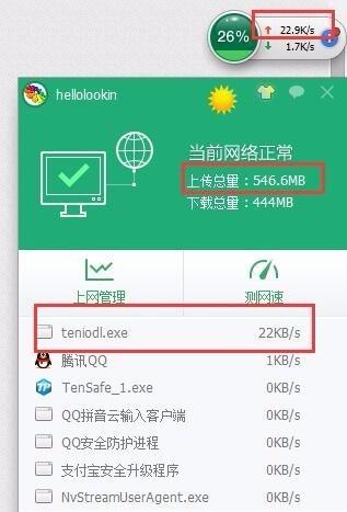 teniodl.exe是什么(腾讯游戏流氓进程)