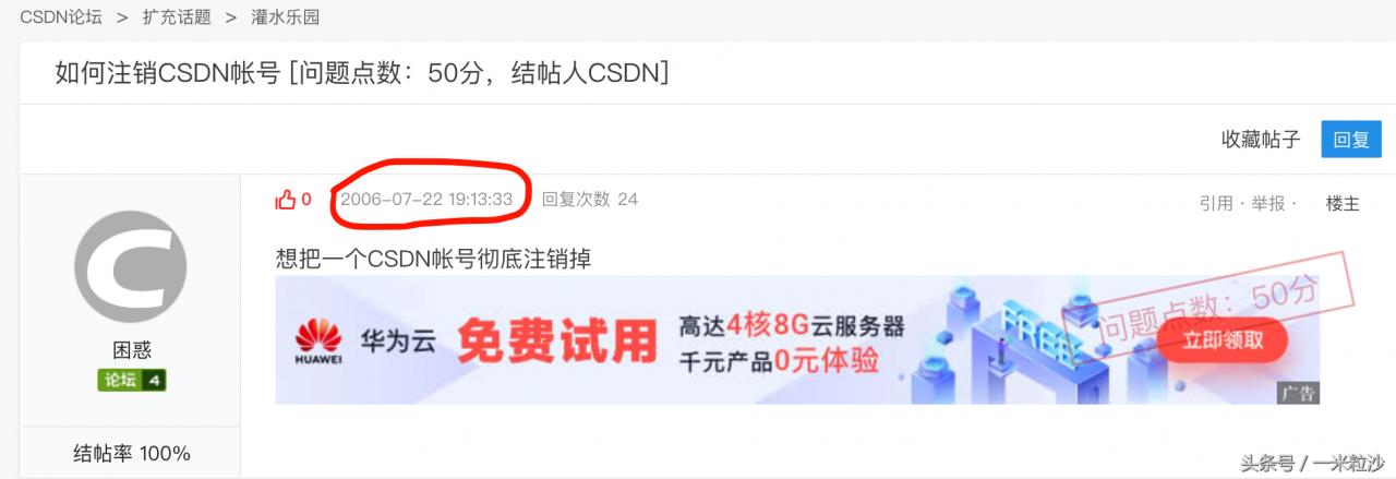 csdn是什么网站(博客园和csdn的区别)
