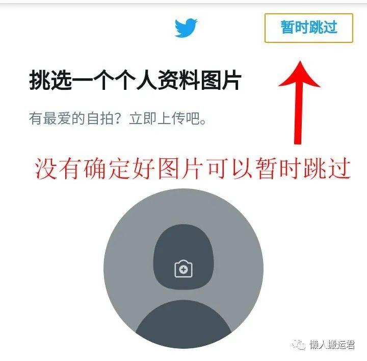如何注册推特(解决手机号码无法通过验证难题)