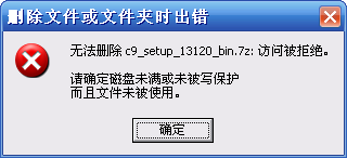 文件夹无法删除(试试这几个方法)
