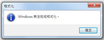 windows无法完成格式化(Windows解决无法格式化办法)