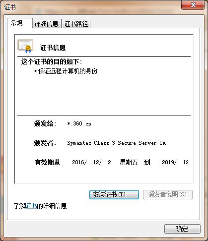 此网站的安全证书有问题(二个方法彻底解决)