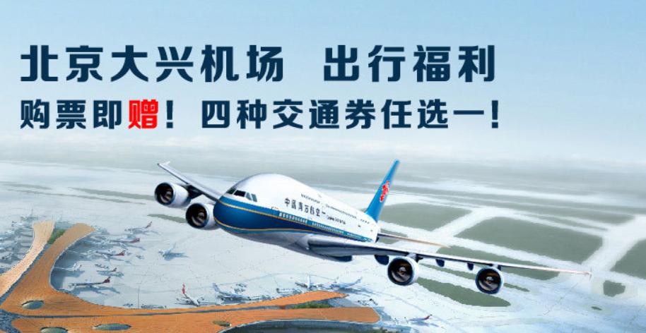 机票推广(航空公司机票促销8大玩法)