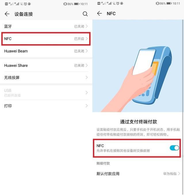 华为手机nfc是什么意思(nfc定义及使用技巧)