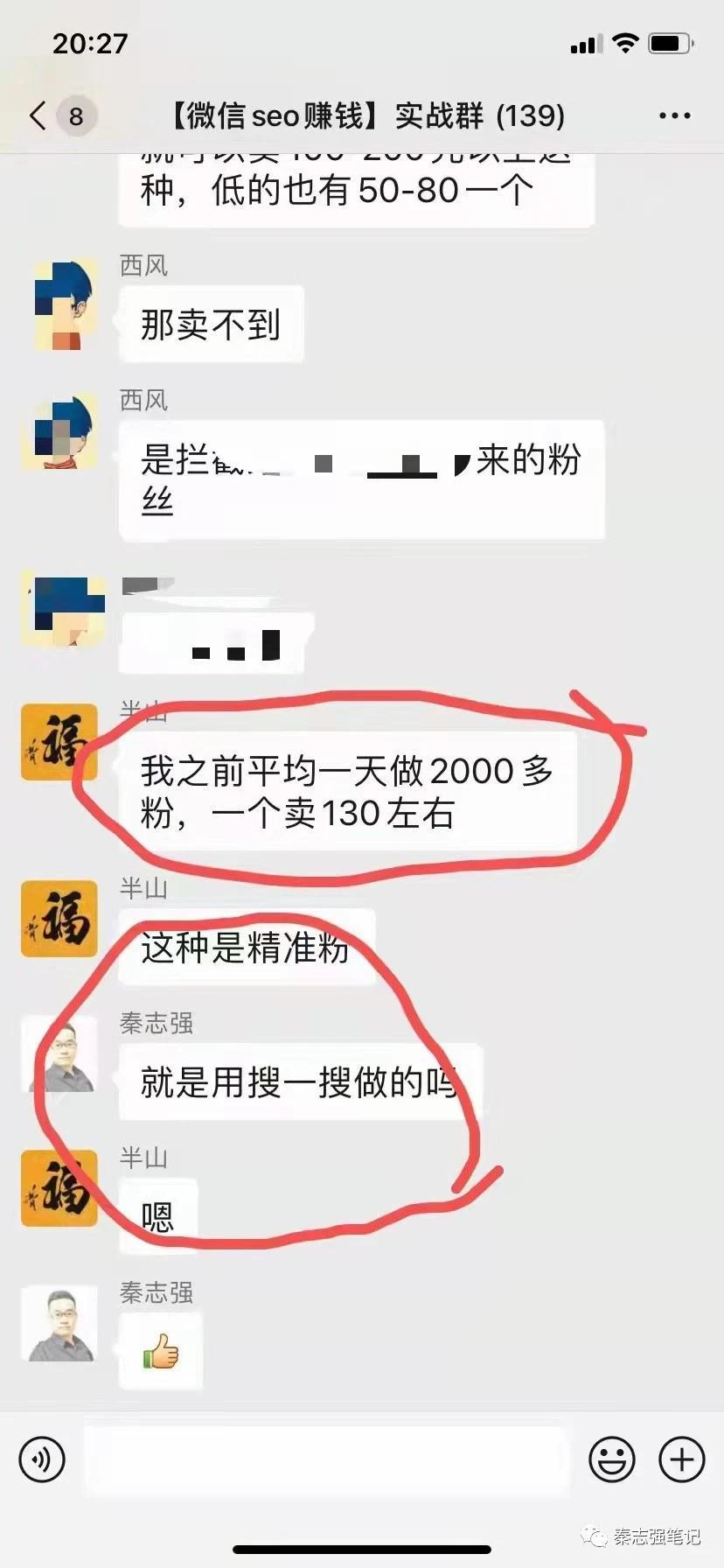 如何利用微信搜一搜吸粉(搜一搜seo排名优化精准吸粉教程)
