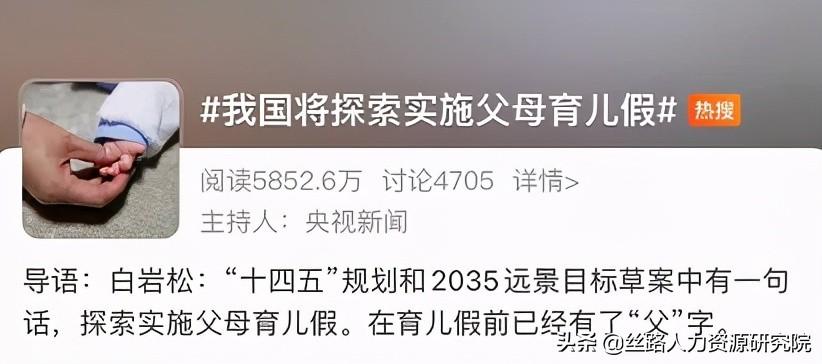 2021年产假是158天还是98天(民法典规定产假多少天)