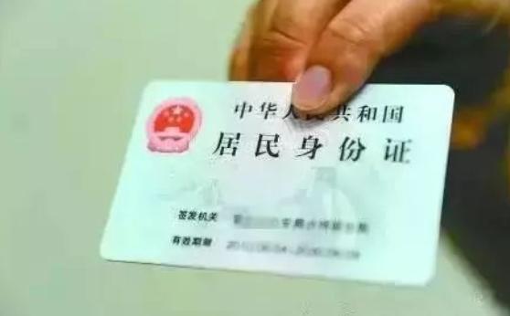 办身份证需要什么证件和材料(身份证快到期了办理流程)