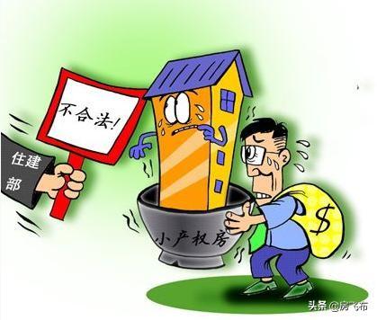 小产权房能不能买(买小产权房注意事项)