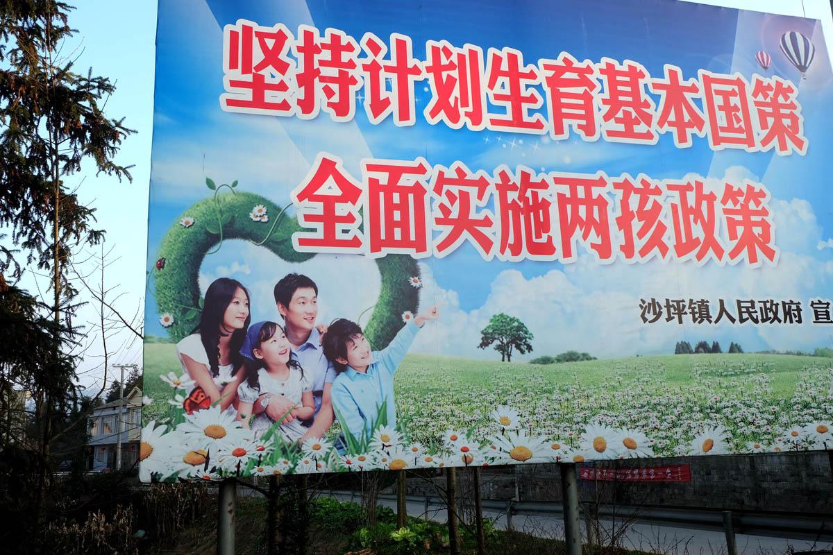 单独二孩政策是什么意思(独生子女生育二胎政策)