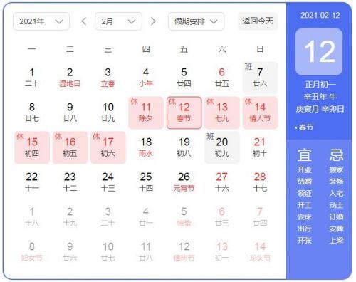 国家法定假日有哪些(2021年法定工作日历表)