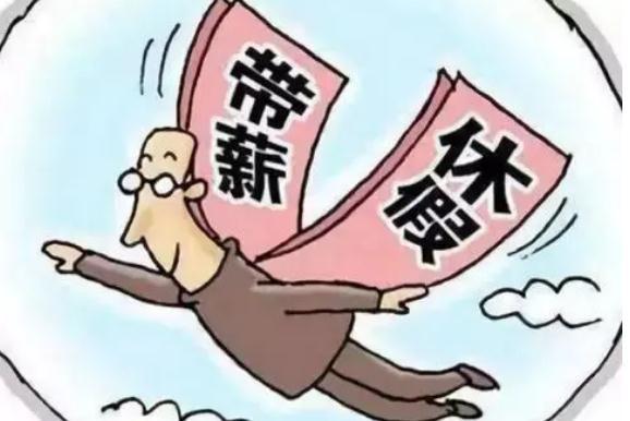劳动法2021年新规定辞退补偿(员工法定年假是几天)