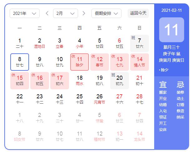 国家规定春节放假几天(事业单位春节放多少天)