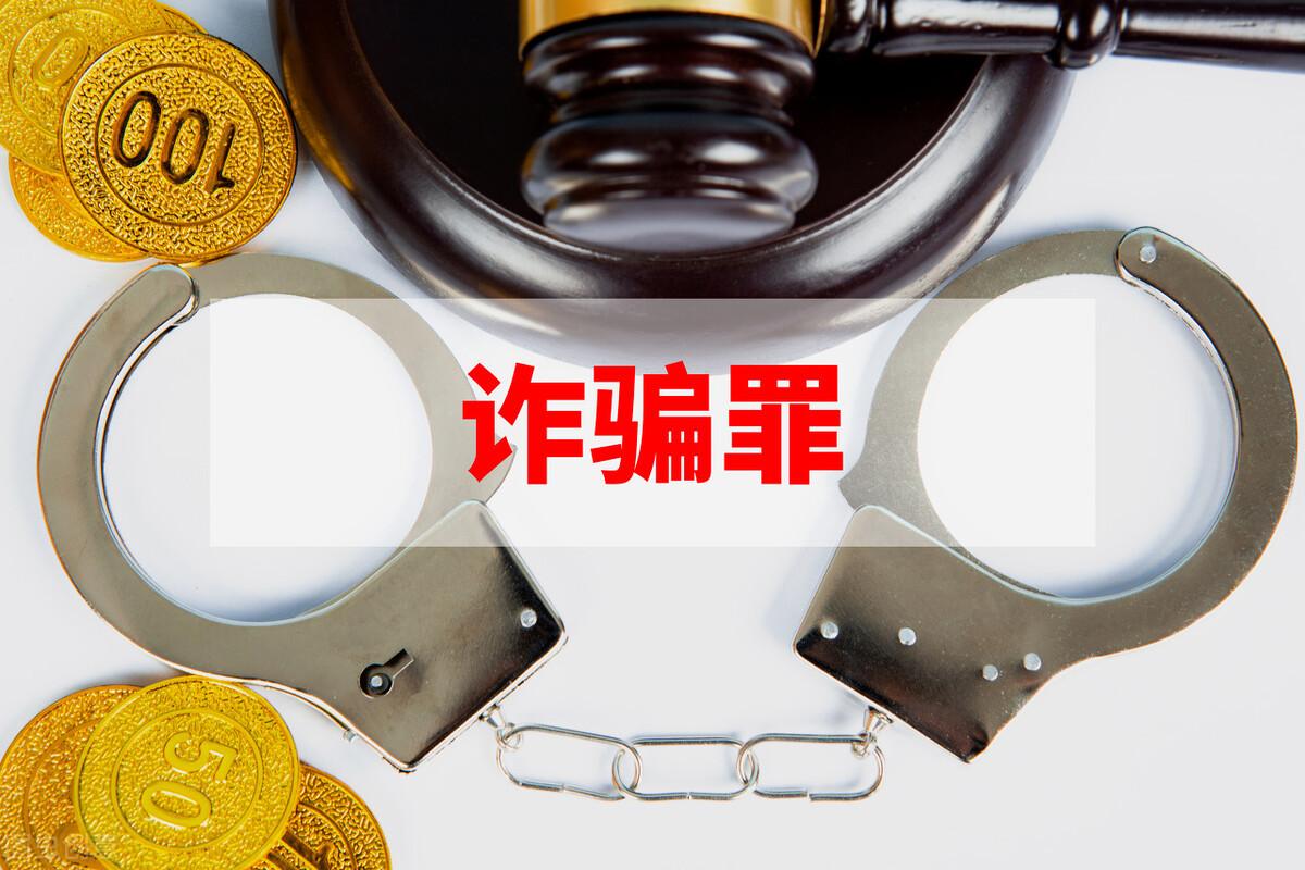 诈骗罪的立案标准(诈骗2万元一般怎么判)