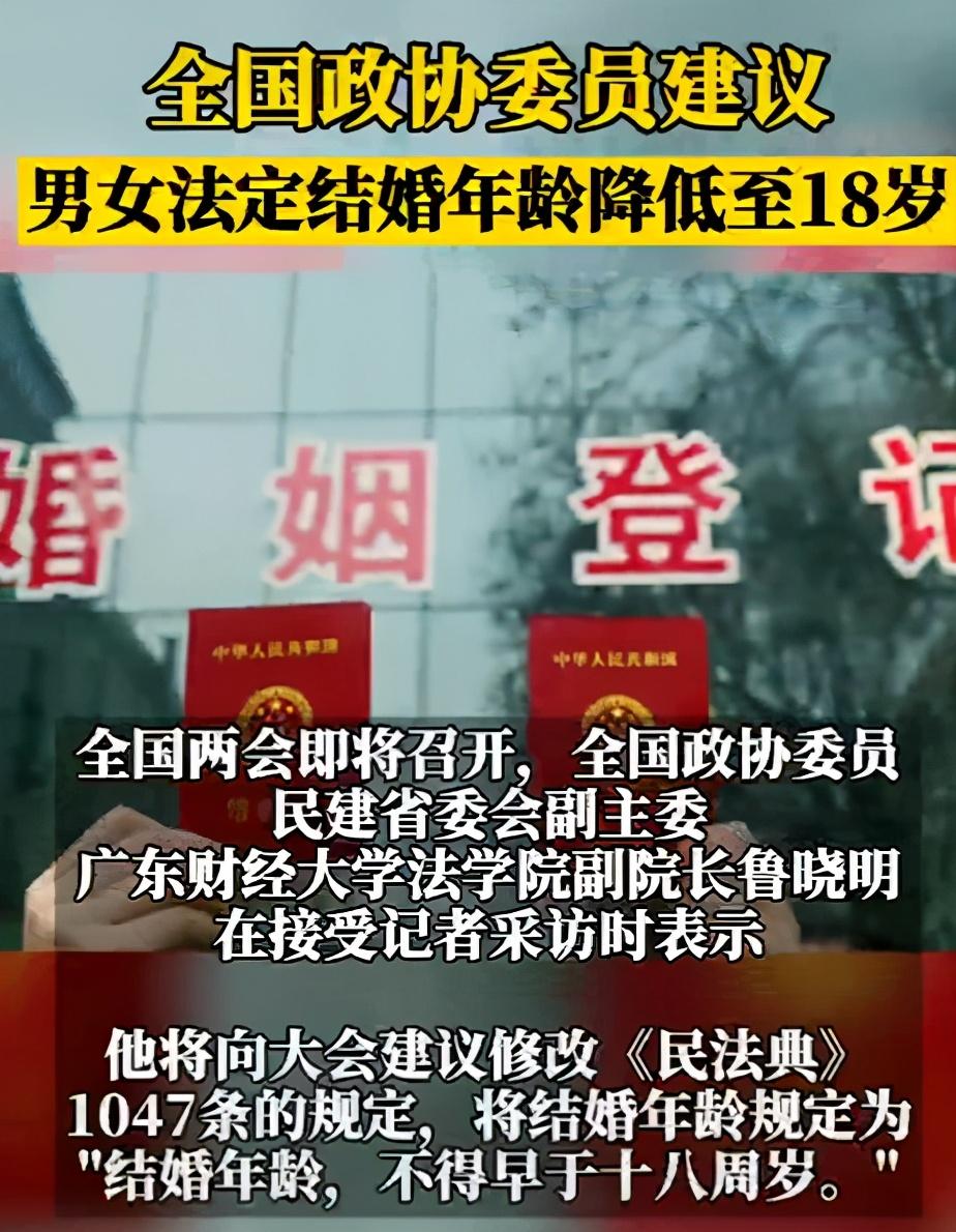 中国法定结婚年龄(法定结婚年龄下调至18岁)