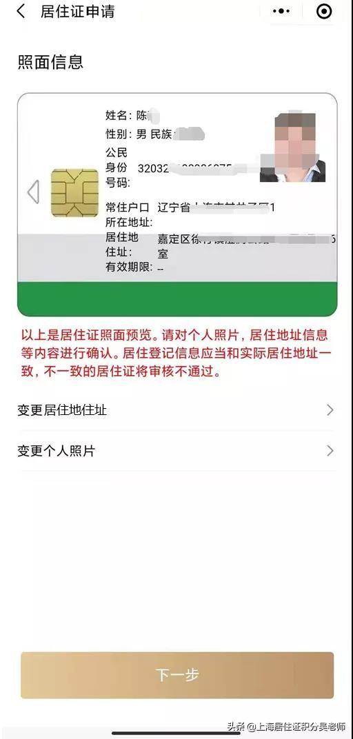如何申请居住证(居住证办理图文流程)