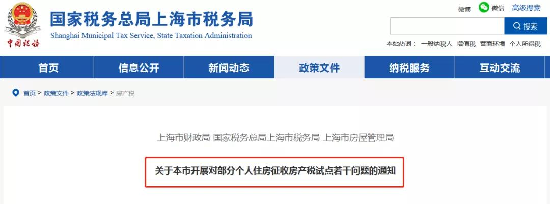 房产税如何征收(房产税征收计算公式)
